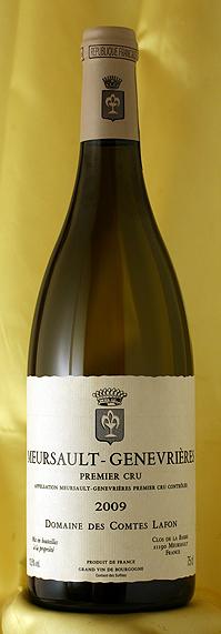 ムルソー・ジュヌヴリエール [2009]Meursault Genevrieres 750mlコント・ラフォンComtes Lafonフランス ブルゴーニュ ワイン 白