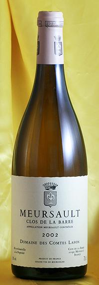 ムルソー・クロ・ド・ラ・バール[2002] Meursault Clos de la Barre 750mlコント・ラフォン Comtes Lafonフランス ブルゴーニュ ワイン 白