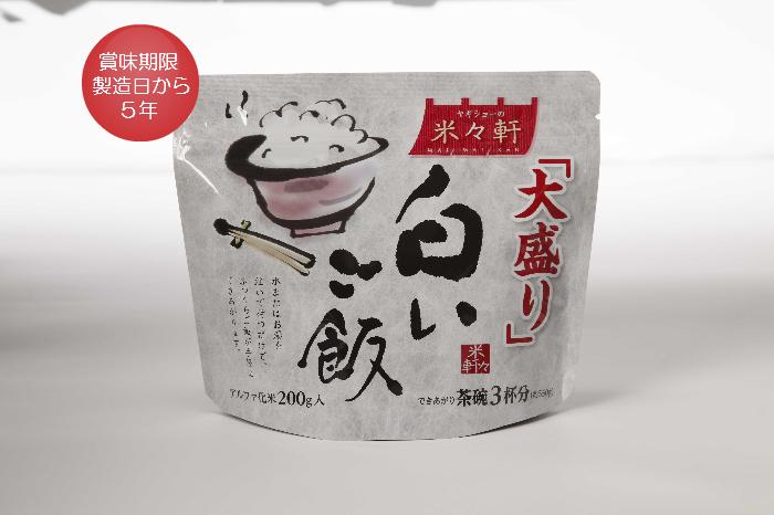 米々軒 白いご飯「大盛り」1ケース(20袋入り)