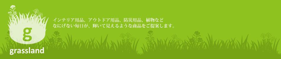 grassland (グラスランド):満ち足りた毎日を送る為のヒントになる商品を取り扱っています。