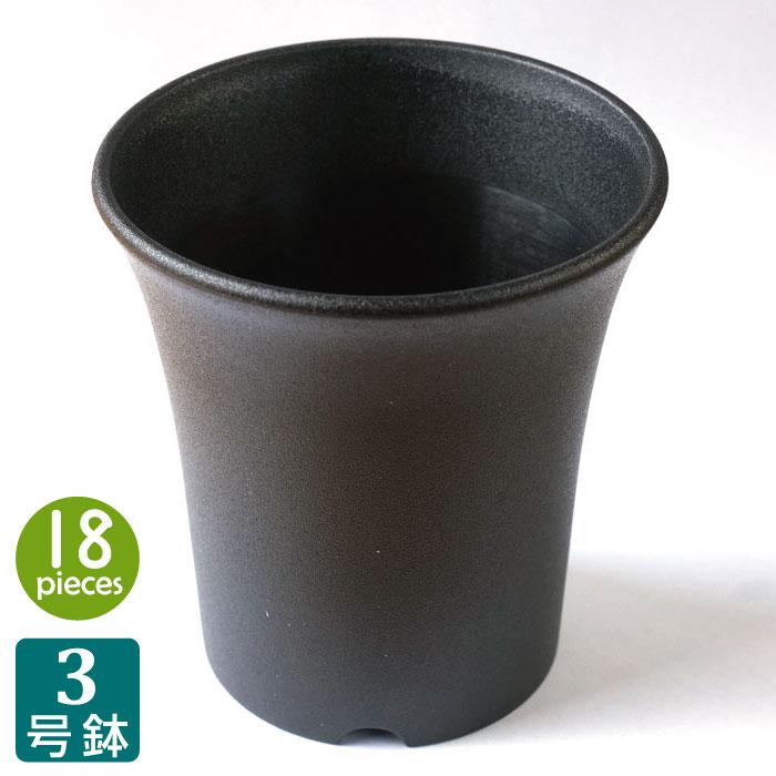 雑誌にも良く登場する肉厚で高級感のあるプラスチック鉢です。 植木鉢 おしゃれ ミニラン鉢 3号(18個セット)黒 ブラック プラスチック鉢 蘭 多肉植物 サボテン タニサボ