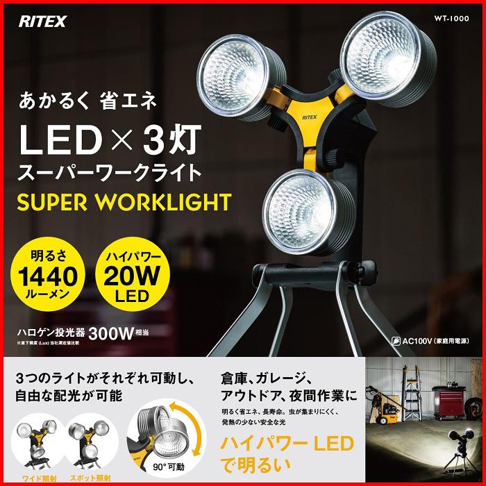 【61%引き】ムサシ RITE LED×3灯 スーパーワークライト(WT-1000)ワークライト 屋外 led エクステリア 照明 防犯グッズ ライト 防犯ライト 【商品到着後レビューを書いて次回使えるクーポンGET】