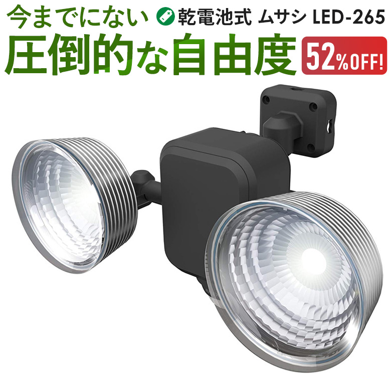 最大10%OFF日替わりクーポン配布中 大人気 半額 結束バンド無料で選べます センサーライト 防犯 乾電池式 配線不要 場所を選ばず簡単設置 53%引き LEDセンサーライト ムサシ RITEX 3.5W×2灯 フリーアーム式 照明 屋外 セキュリティ用 人感センサー 防犯グッズ LED乾電池センサーライト 防犯ライト LED-265 センサー ライト 電池 いよいよ人気ブランド ledライト エクステリア