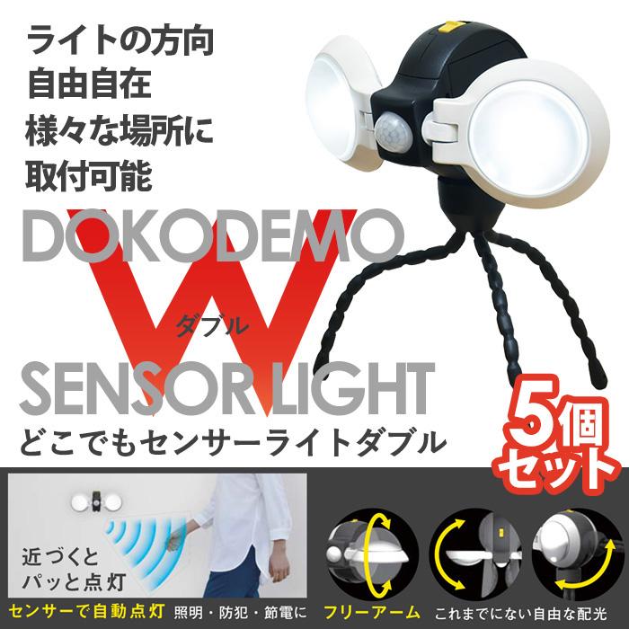 LEDセンサーライト ムサシ LEDどこでもセンサーライトダブル(ASL-092)※5個セット メーカー保証付 屋外センサーライト 電池式センサーライト led 防犯グッズ エクステリア 照明 防犯ライト ledライト 人感センサー ライト センサー センサ
