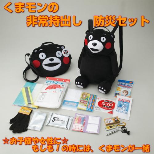 くまモンの非常持出しポーチ&リュックセット★