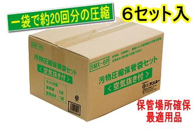 【トイレ】ベンリー圧縮保管袋セット(空気抜き付)【避難生活】6セット入/1ケース※※圧縮袋のみで、便袋・凝固材は別売りです※
