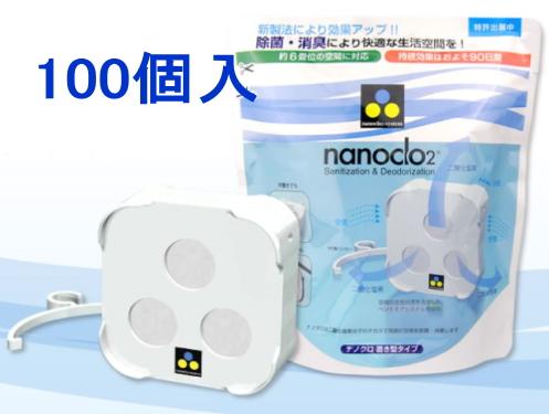 【衛生品】ナノクロ デスクトップ(置き型)タイプ 100個入り 1箱新製法により効果アップ 空間除菌・消臭
