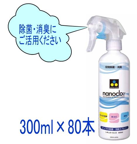 【衛生品】ナノクロ スプレー レギュラーサイズ(300ml) 1箱80本入新製法により効果アップ 空間除菌・消臭