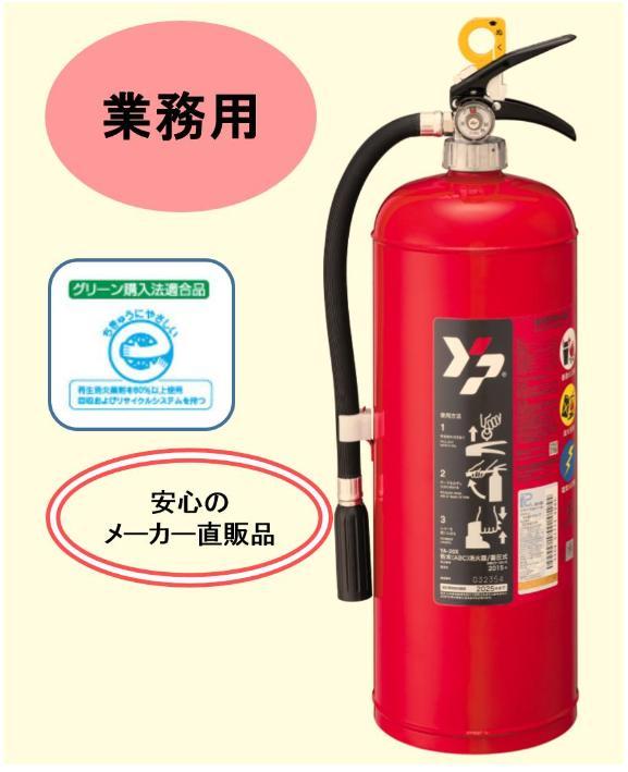◎【業務用】粉末(ABC)消火器 20型 YA-20X [蓄圧式]A(普通)・B(油)・C(電気)火災に対応。国家検定合格品/グリーン購入法適合品(エコマーク付き)防災WEB価格にはリサイクルシール代が含まれています。
