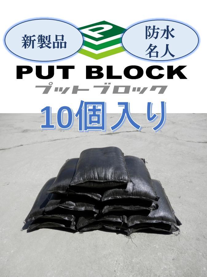 プットブロック 10kgタイプ(10個入り)
