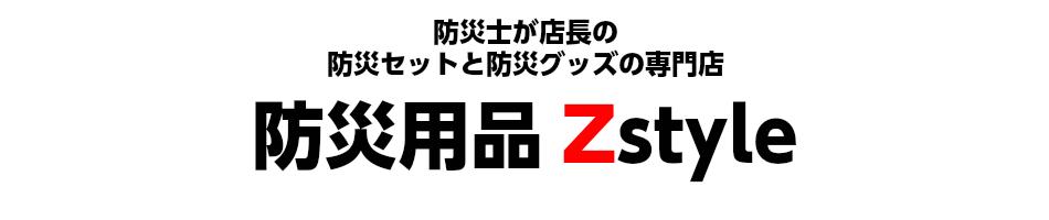 防災用品 Z-STYLE:防災グッズと防災セットの専門店