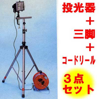 【エントリーでP10倍!11/21AM9:59迄】ハロゲン投光器セット【投光器(300W)・三脚・コードリール(30m)】