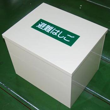 オリールII用格納スチール箱NO.3