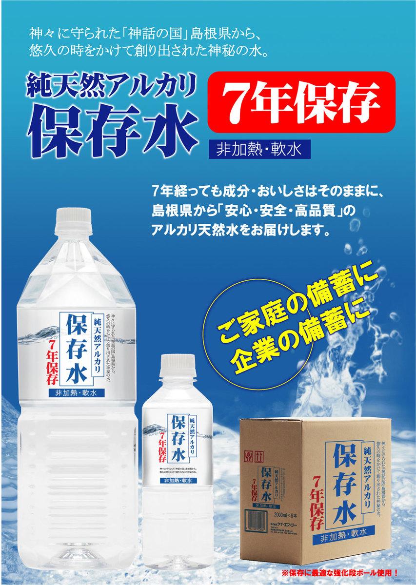 島根県産アルカリイオン保存水7年保存2リットル10ケース(1ケース:6本)