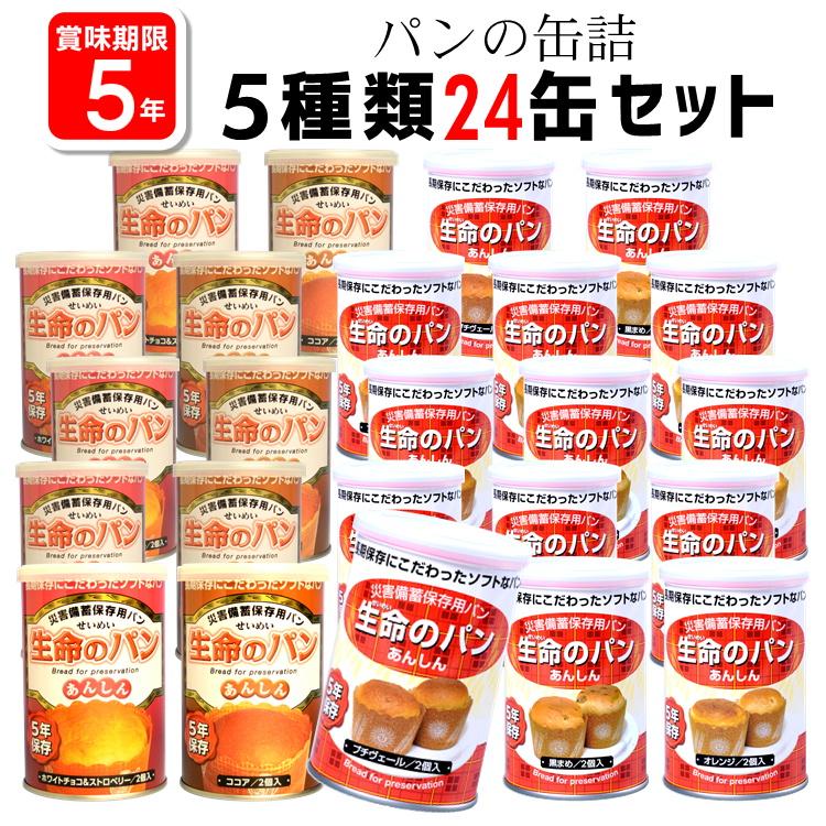6b4593dde8 楽天市場】パンの缶詰 生命のパン お得な5種類24缶セット(防災グッズ ...