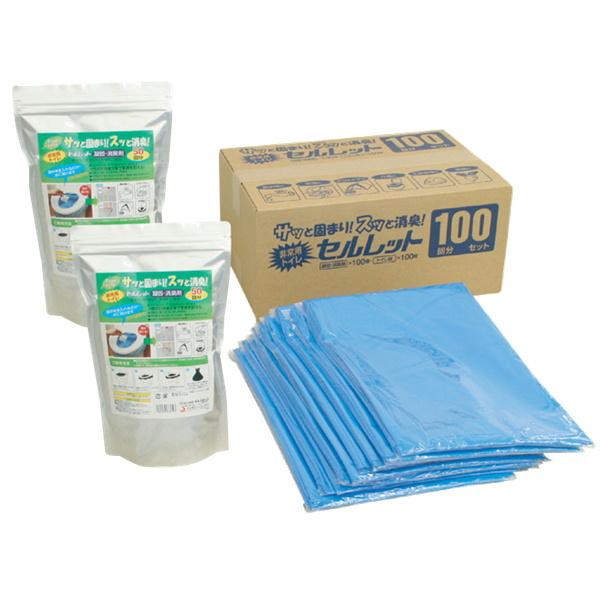 セルレット 非常用簡易トイレ 100回分セット S-100F(防災グッズ/防災セット/簡易トイレ/ポータブルトイレ/携帯用/凝固剤/断水/渋滞/家族/アウトドア/セルレット)