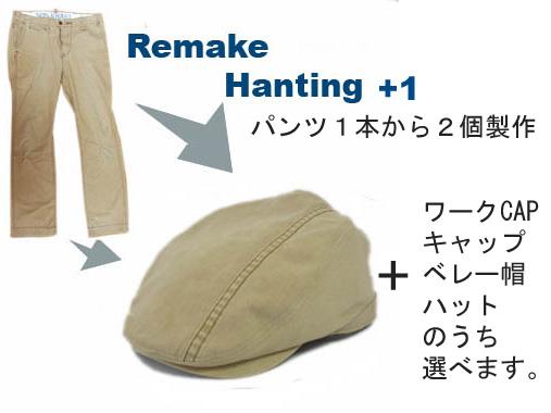 ハンチング+1 リメイク デニム オーダーメイド【日本製】【送料無料】