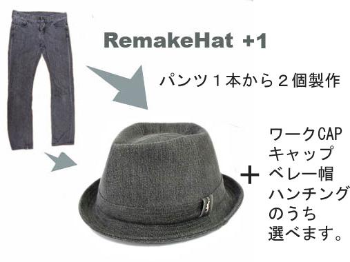 ハット+1 リメイク オーダーメイド デニム【日本製】【送料無料】