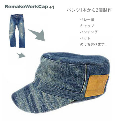 ワークキャップ+1 リメイク デニム オーダーメイド 【日本製】【送料無料】