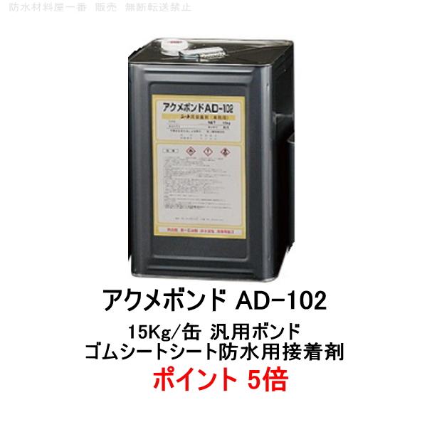 ポイント5倍還元 ニッタ アクメボンドAD-102 15kg/缶 ニッタ化工 加硫ゴム系シート防水材