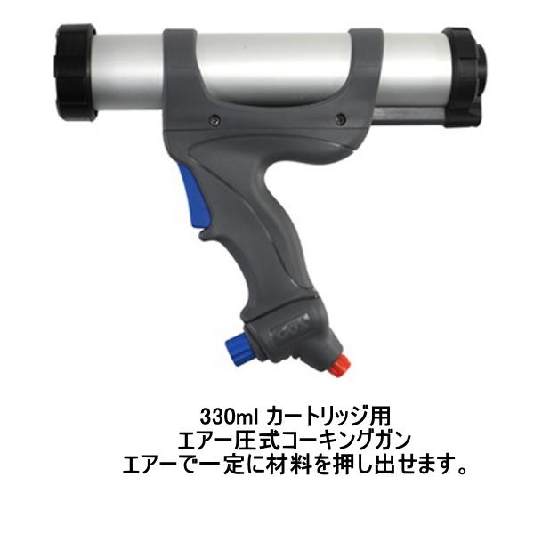 コ―キングガン PCCOX エアーフロー3 330ml カートリッジ 100PSI 1丁/箱 AF3330C エアー圧式 ピーシーコックス