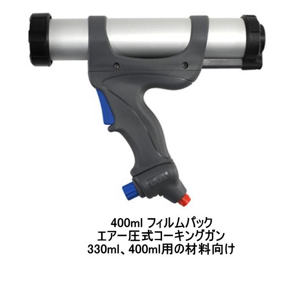 ピーシーコックス エアーフロー3 AF3400S エアー圧式 PCCOX 通販 400ml フィルムパック 1丁 箱 ストアー コ―キングガン 100PSI