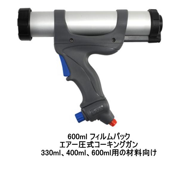 PCCOX エアーフロー3 600ml フィルムパック 100PSI 1丁/箱 AF600S コ―キングガン エアー圧式 ピーシーコックス