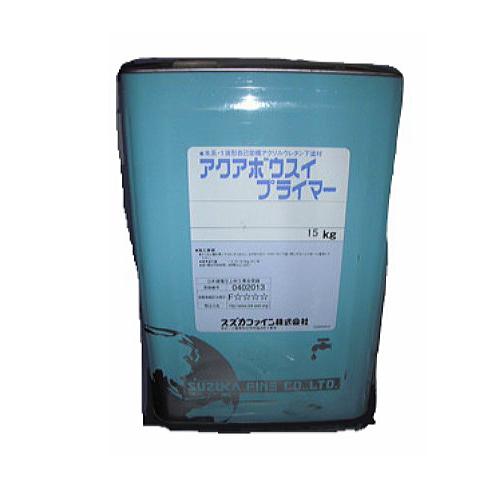 アクアボウスイ専用プライマー アクアボウスイ プライマー 15kg/缶 スズカファイン 漏水 劣化 ウレタン防水