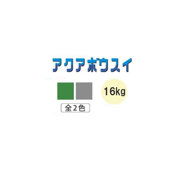 アクアボウスイ ( アクアグレー アクアグリーン ) 16kg スズカファイン 水性 / ベランダ用 / 屋上防水用 簡易防水材 ( 漏水 劣化 ウレタン防水 )
