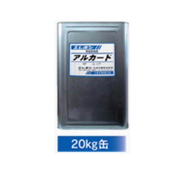 エレホン アルカード コンクリート改質剤 20kg/缶 エレホン化成工業 塩害 アルカリ骨材反応抑止剤