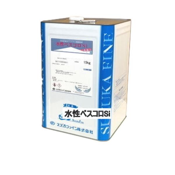 スズカファイン 水性ベスコロSi 15kg 屋根用塗料 水性1液反応硬化形アクリルシリコン樹脂系塗料