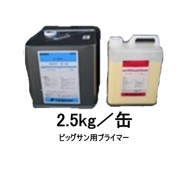 ビッグサン ビッグサンプライマー#100 2.5kg/缶 BIG SUN