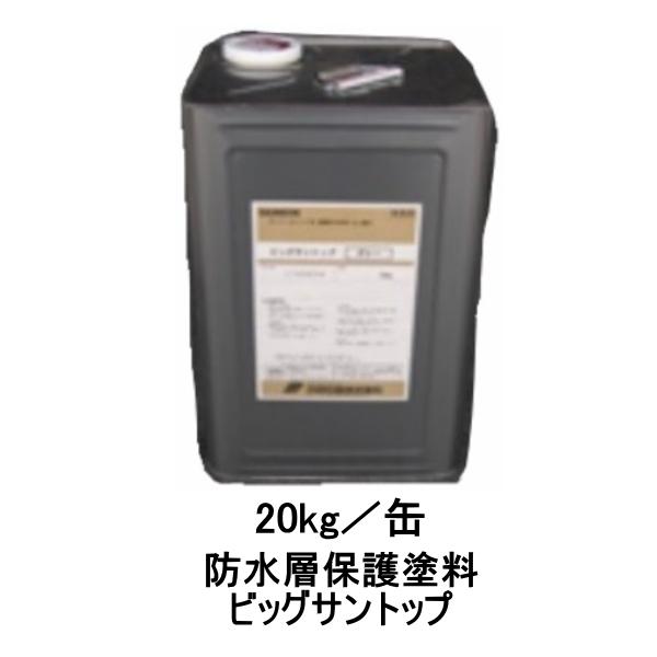 防水層保護塗料 ビッグサントップ ビッグサン 20kg 缶 BIG 激安格安割引情報満載 SUN ダークグレー グリーン 今ダケ送料無料 グレー