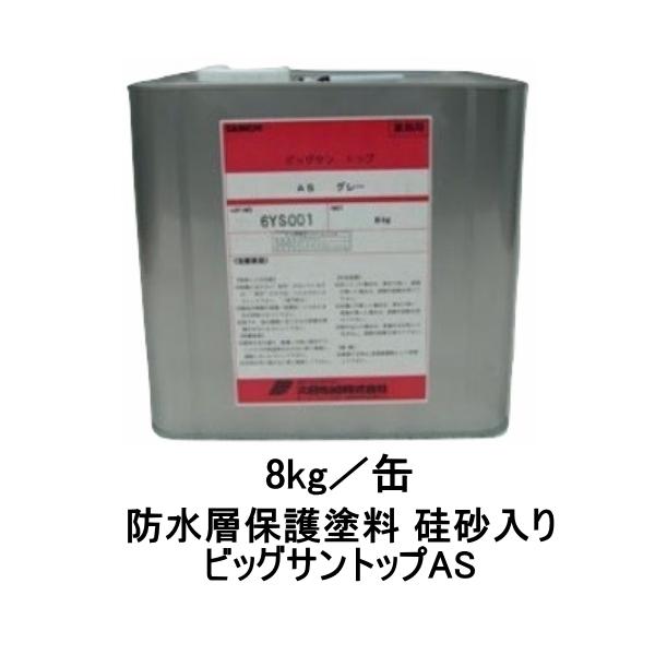 ビッグサン ビッグサントップAS 8kg/缶 グレー ダークグレー グリーン BIG SUN
