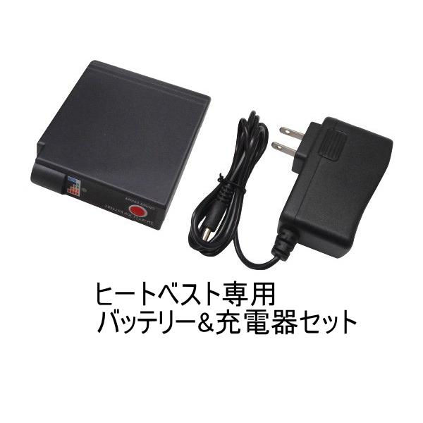 ヒートベスト専用 バッテリー リチウムイオンバッテリー 5200mAH 充電器セット ウェア別 br-005 ブレ