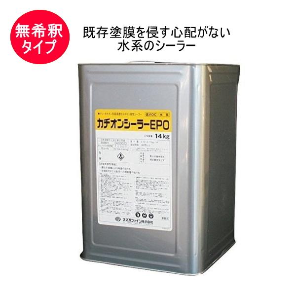カチオンシーラーEPO 14kg/缶 透明 下塗り カチオン系 水性 DIY 塗装 シーラー スズカファイン