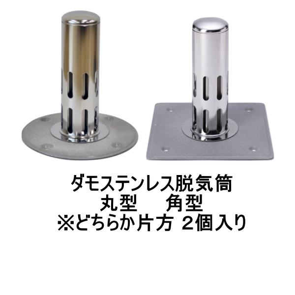 山装 ダモ ステンレス 脱気筒 一般用 丸型 角型 選択別 2個入り/ケース 防水 脱気 YAMASO 日ソ