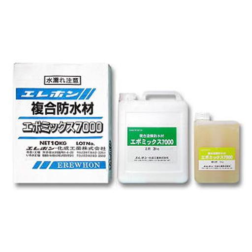 エポミックス7000 14kgセット 粉体 10kg 主剤 3kg + 硬化剤 1kg 水性エポキシ樹脂配合 複合塗膜防水材 エレホン化成工業