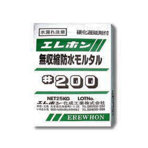 エレホン#200 25kg 無収縮防水モルタル 防水性良好 エレホン化成工業