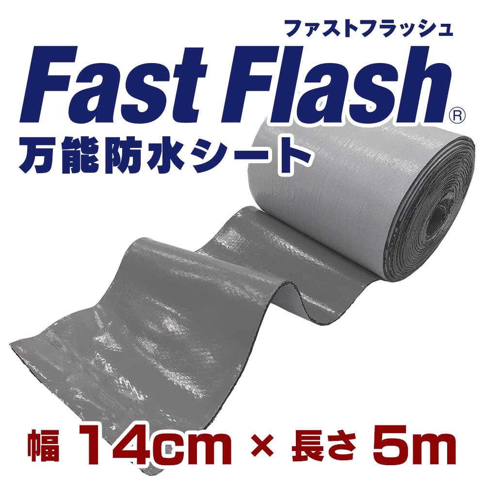 簡易 防水シート ファストフラッシュ ( fast flash ) 14cm×5m グレー