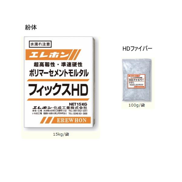 フィックスHD エレホン 15.1kg/セット 欠損部断面修復材 超高靱性 準速硬性 ポリマーセメントモルタル エレホン化成工業