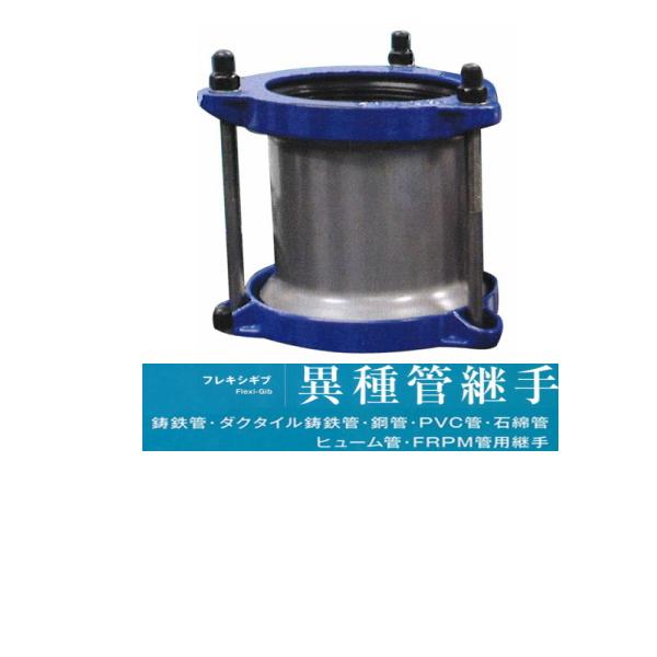 異種管 間 継手 フレキシギブ DGB300BL 適用外径330-356mm SUS316 鋳鉄管 鋼管 PVC管 など ダクト継手 SUS製異種管継手 DECK タイセイ