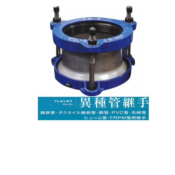 異種管 間 継手 フレキシギブ DGB80BS 適用外径88-103mm SUS316 鋳鉄管 鋼管 PVC管 など ダクト継手 SUS製異種管継手 DECK タイセイ