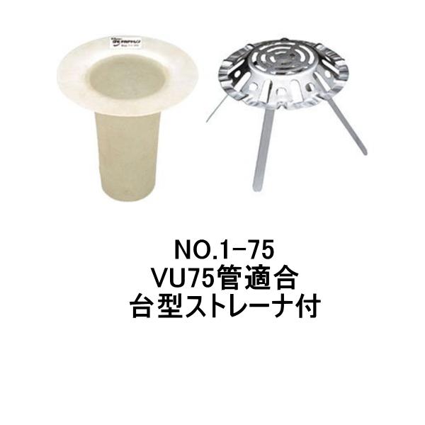 山装 ダモ FRPドレン タテ型 No.1-75 台型ストレーナ付 FRP 防水 FRP YAMASO 日ソ