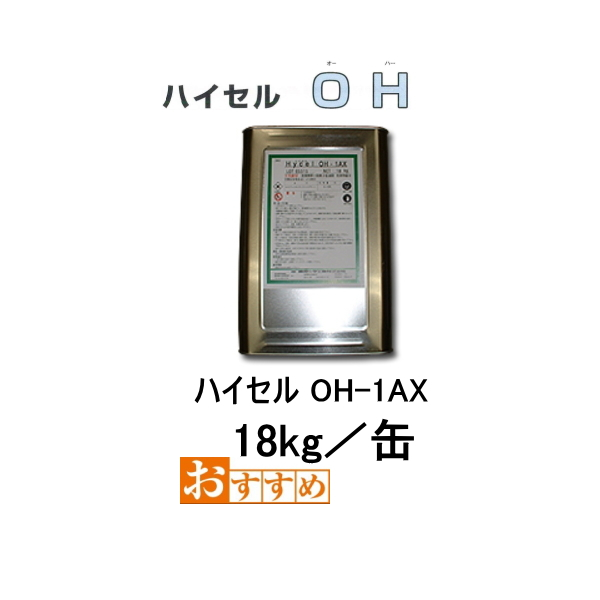 ハイセル OH-1AX 18kg/缶 親水性ポリウレタン樹脂止水剤 一般止水剤 モルタル補修用材 注入材 充填材 エレホン化成工業