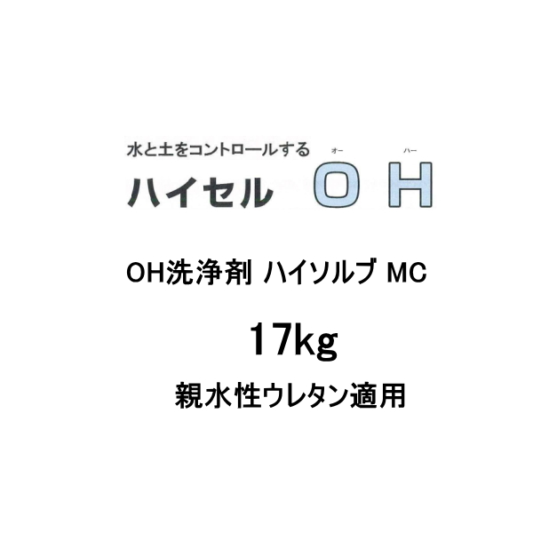 OH洗浄剤 ハイソルブ MC 17kg 親水性ウレタン適用 疎水性ウレタンの洗浄には使用不可 エレホン化成工業