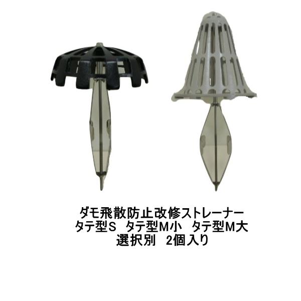 山装 ダモ 飛散防止改修ストレーナ タテ型 S M小 M大 選択 2個入り/ケース YAMASO 日ソ