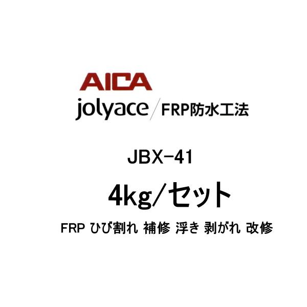 アイカ工業 JBX-41 4kg/セット FRP ひび割れ 補修 浮き 剥がれ 改修 AICA