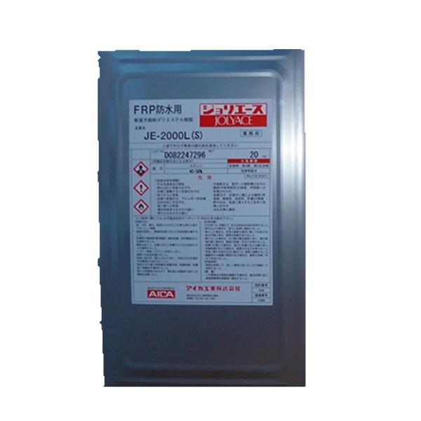 アイカ FRP防水用 JE-2000L S / M / W 20kg/缶 ポリエステル樹脂 チクソタイプ 下塗含浸 中塗り AICA