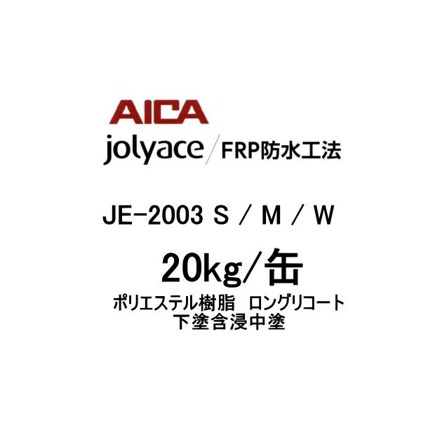 FRP防水用 JE-2003 S / M / W 20kg/缶 アイカ 中塗り ポリエステル樹脂 ロングリコート AICA